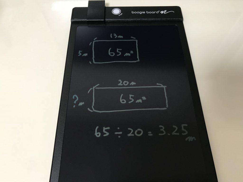面積の計算
