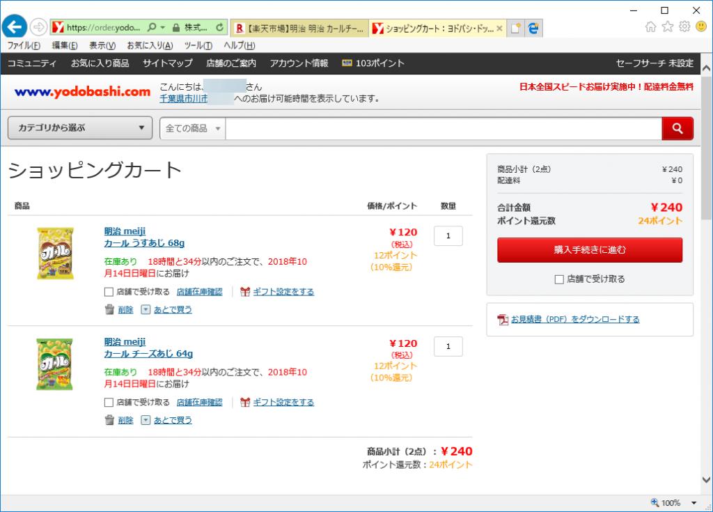 ヨドバシ・ドット・コム販売ページ