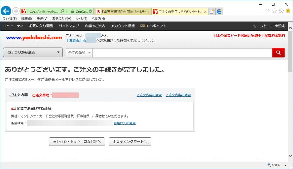 ヨドバシ・ドット・コム購入完了ページ