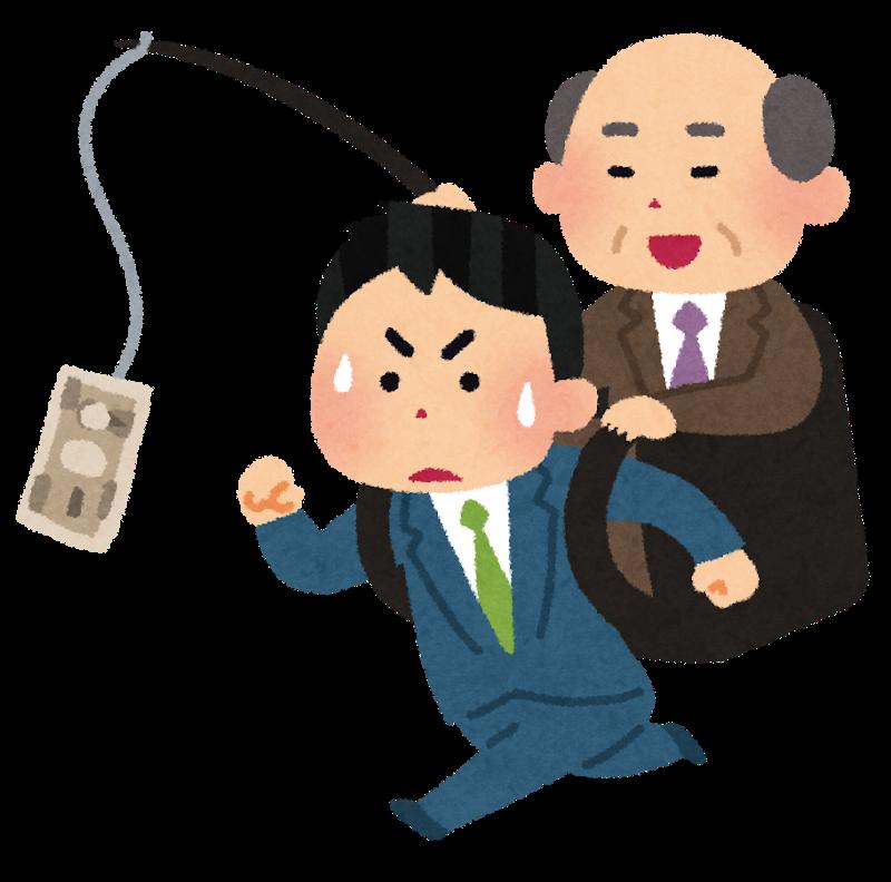 お金のために頑張る会社員のイラスト