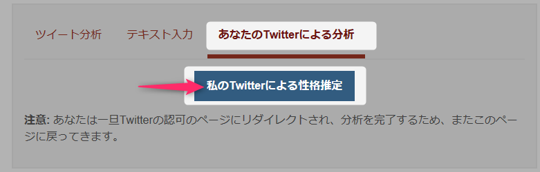 Twitter 性格判定