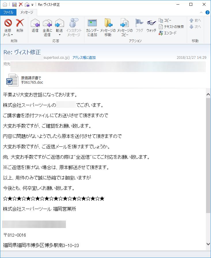 株式会社スーパーツール 迷惑メール