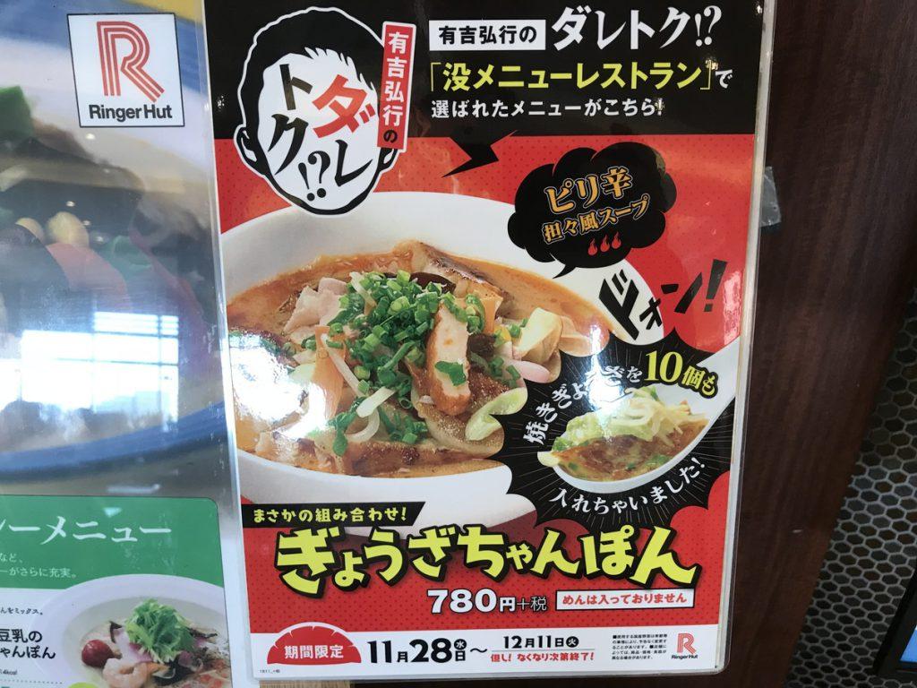餃子ちゃんぽんメニュー