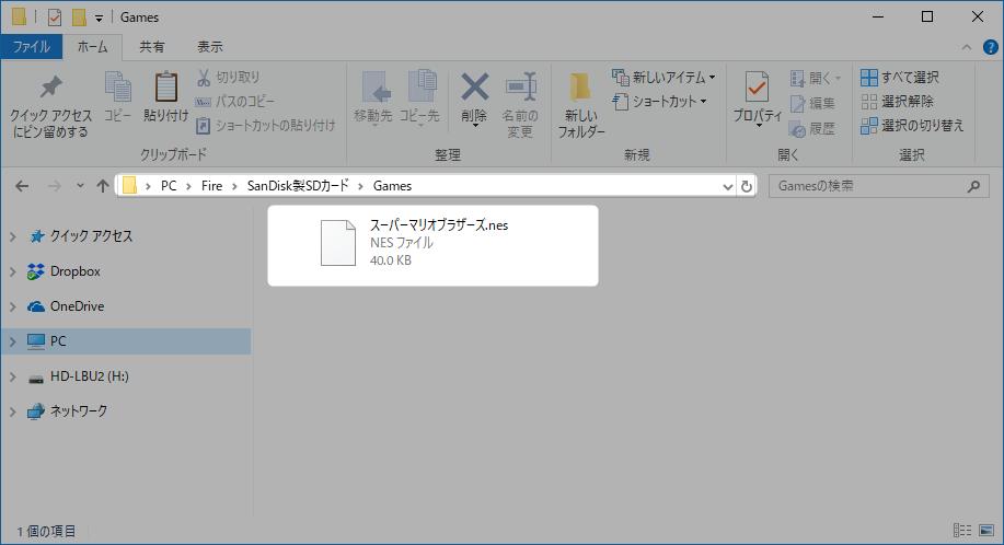SDメモリーへROMをコピー