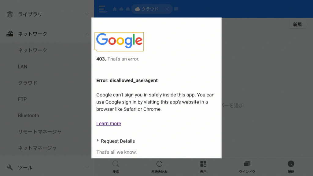 GoogleDrive Esファイルエクスプローラーでのエラー