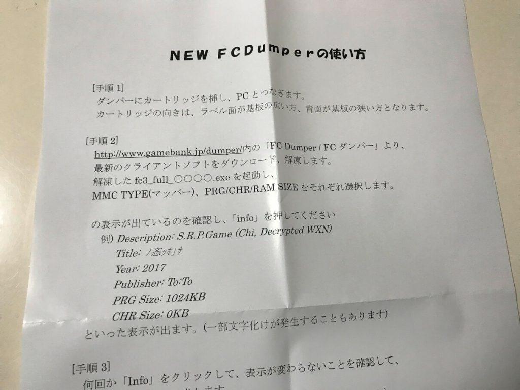 FCダンパー取扱説明書