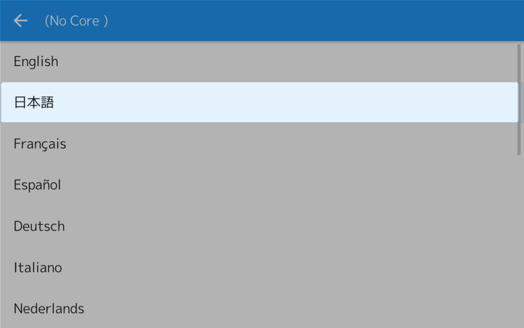 RetroArch言語一覧