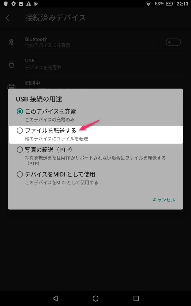 USB用途の選択