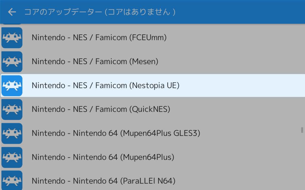 RetroArch コア選択