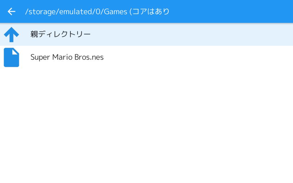 RetroArchでのコンテンツの指定