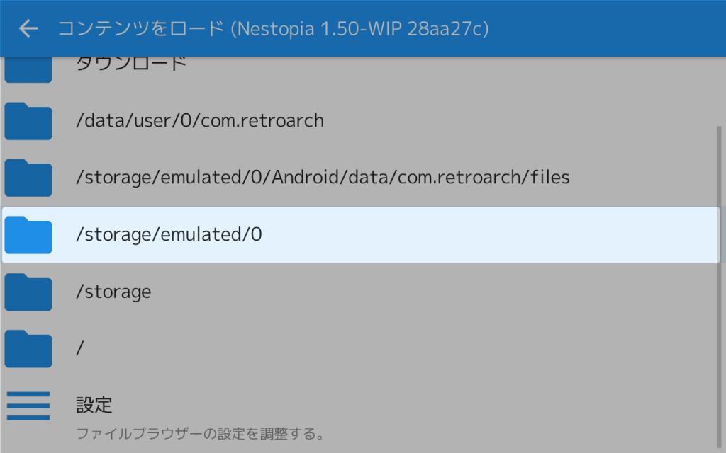 RetroArchコンテンツの指定