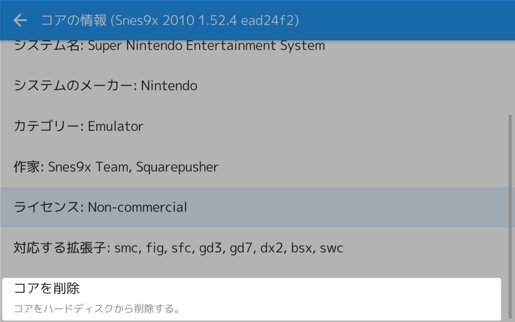 RetroArch コア削除
