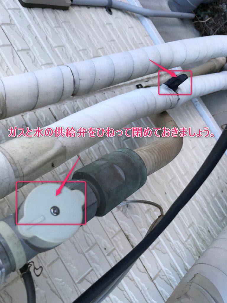 GT-2028SAWXガス・水元栓
