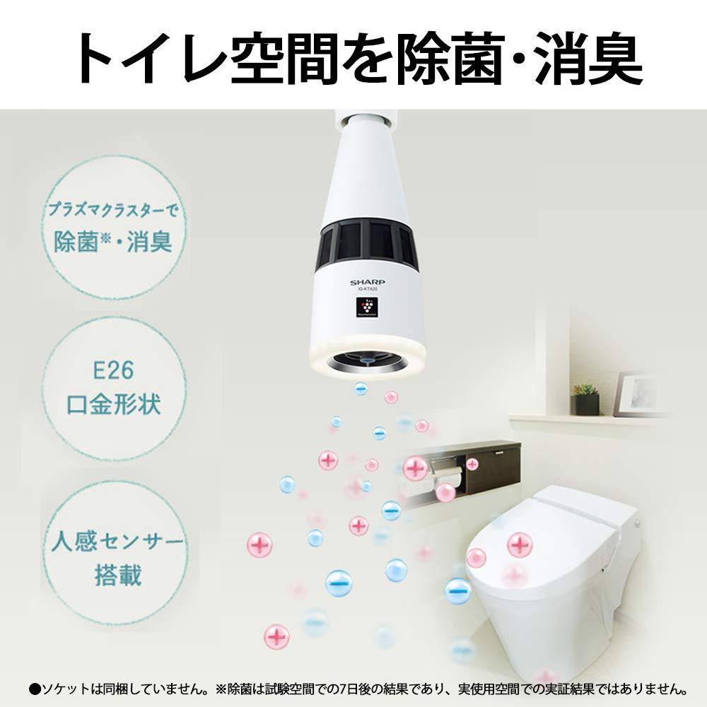 イオン発生機 トイレ用 KTA20-W