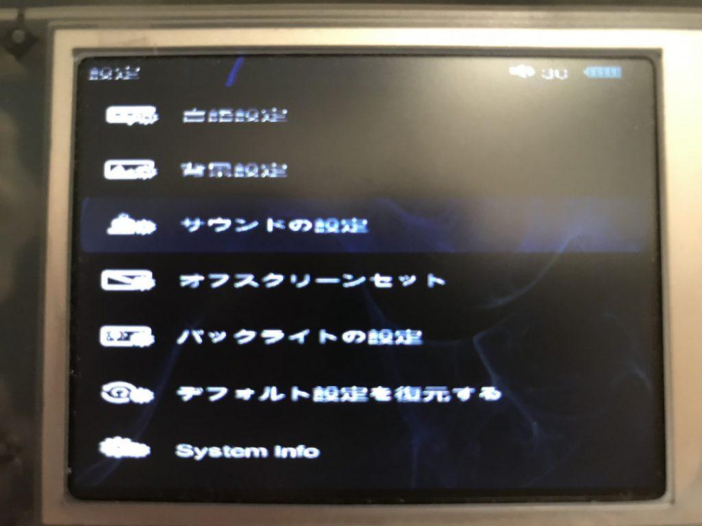 RS-97 設定メニュー