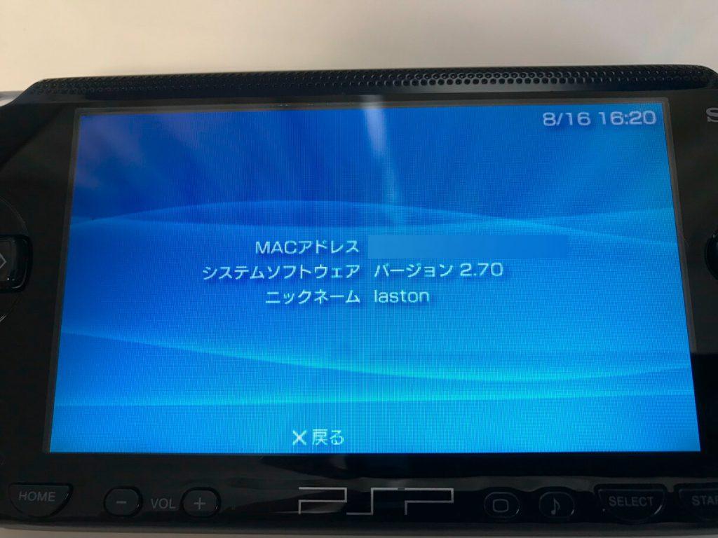 PSP本体情報(OFW更新前)