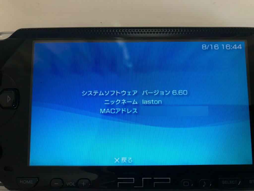 PSP OFW更新後
