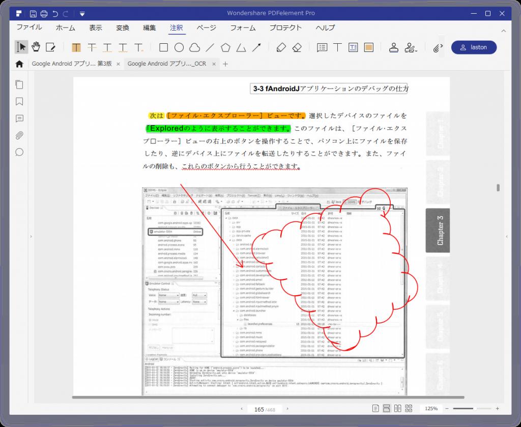 PDFへの注釈設定