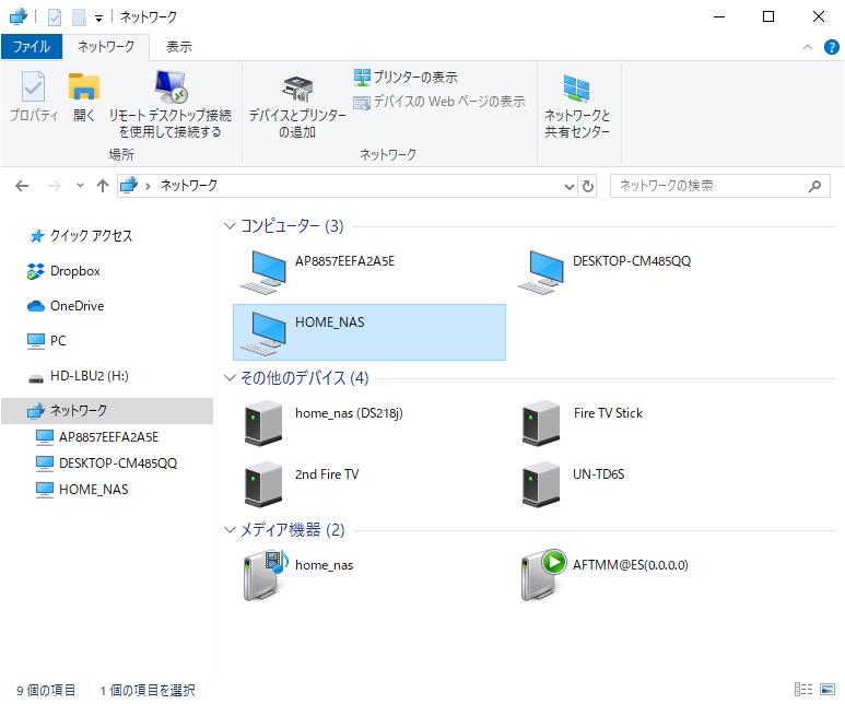 Windows10でのNASネットワーク参照