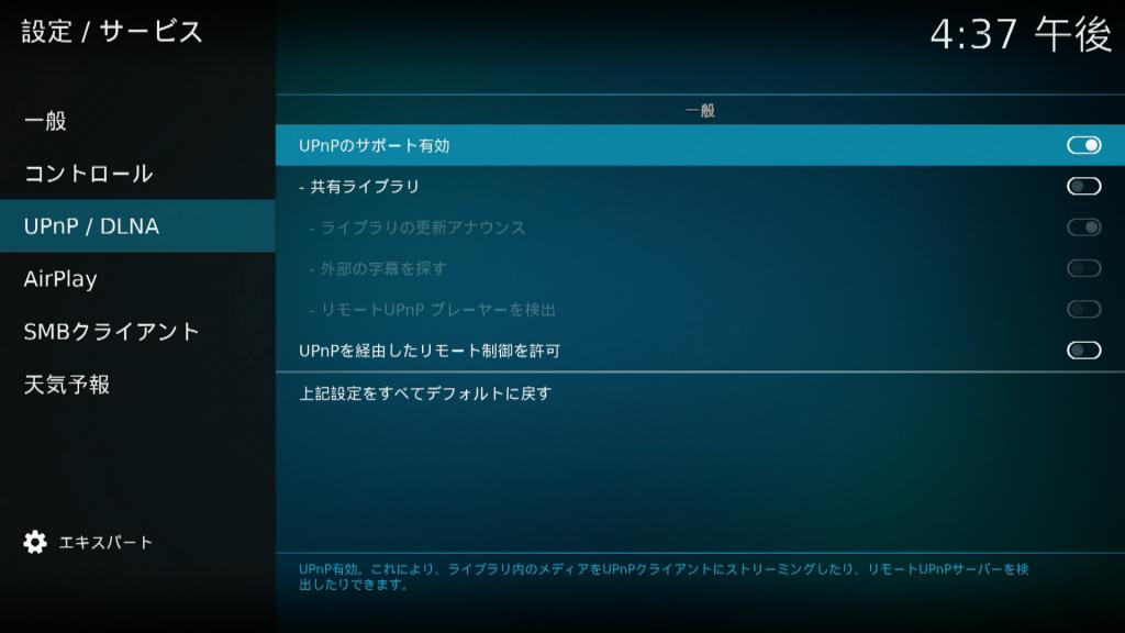 Kodi UPnP/DLNA設定