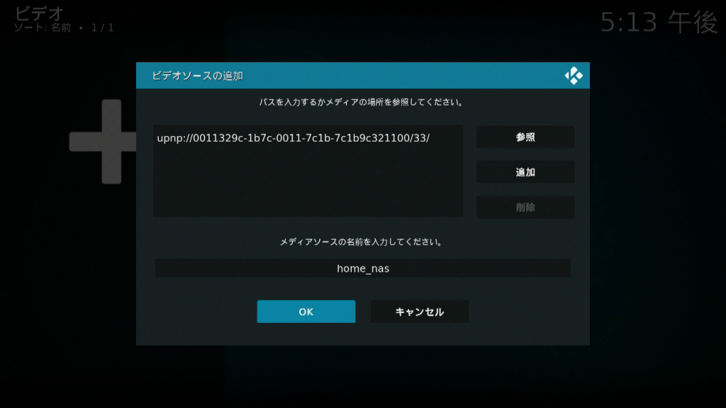 Kodi ビデオソースの追加