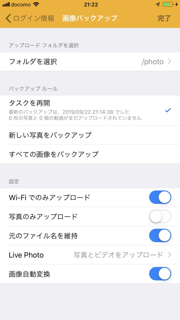 DS fileバックアップ設定