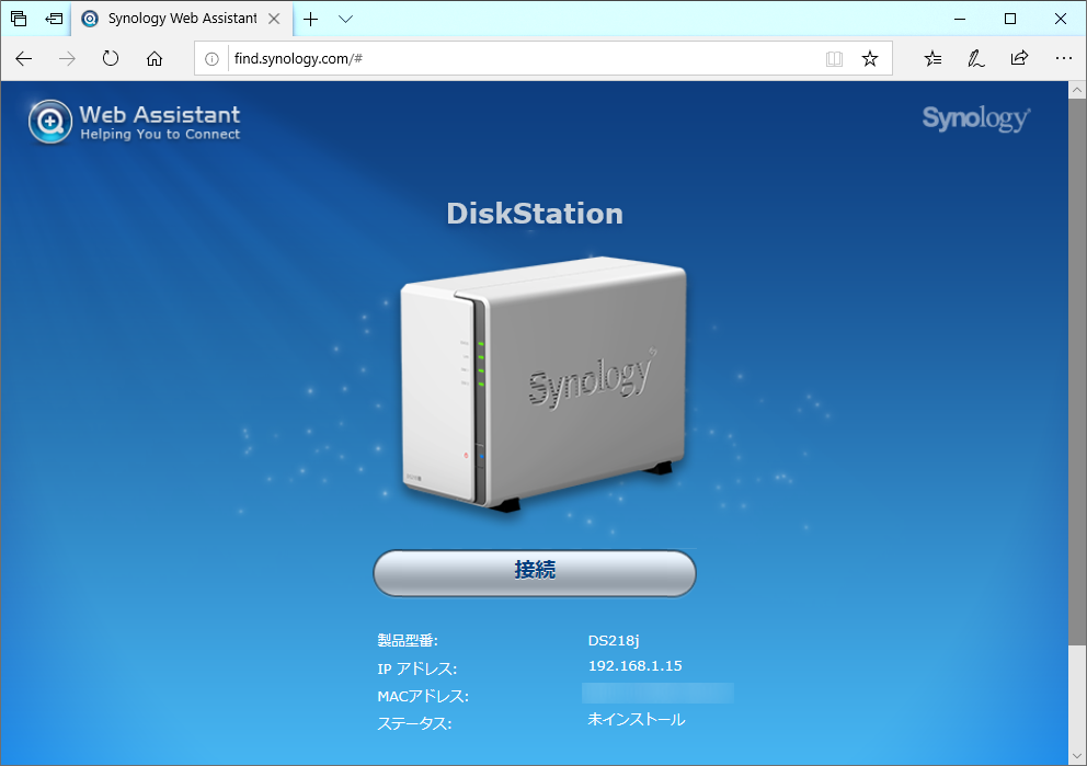 find.synology.comページ