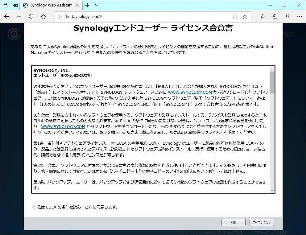 Synologyエンドユーザライセンス合意書