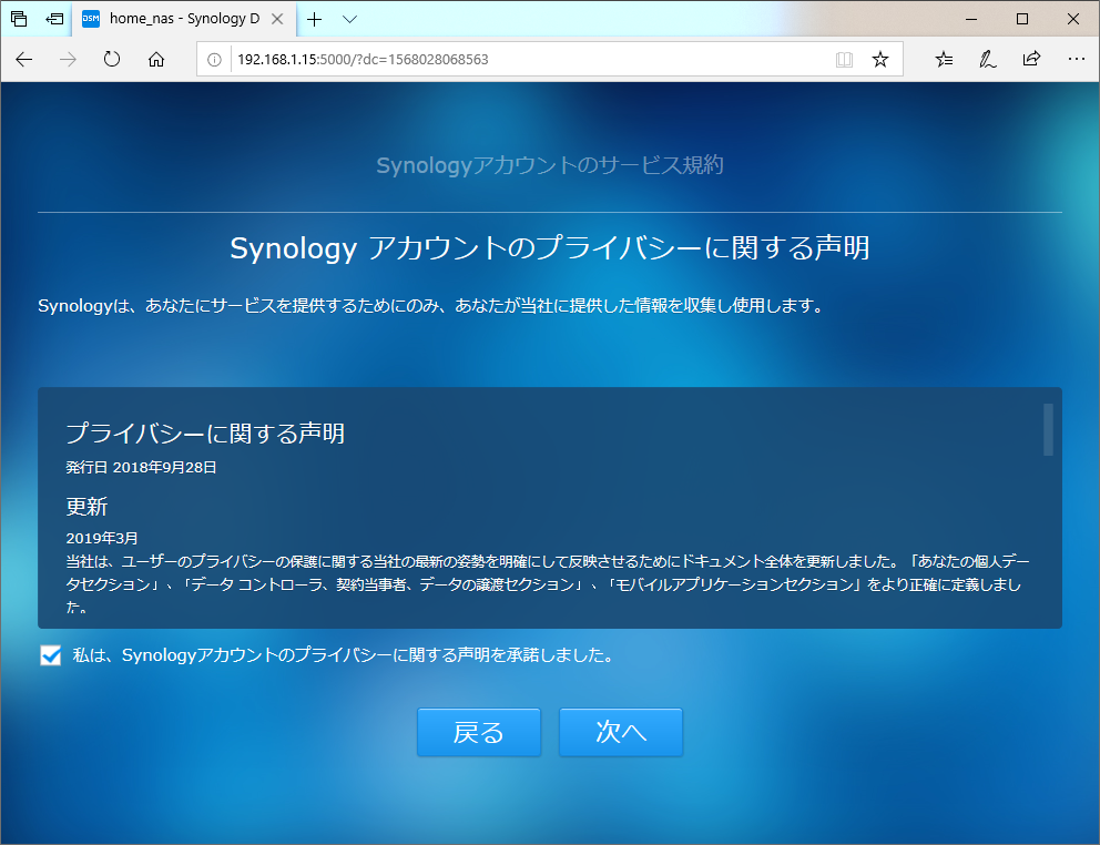 Synologyアカウントのプライバシーに関する承諾