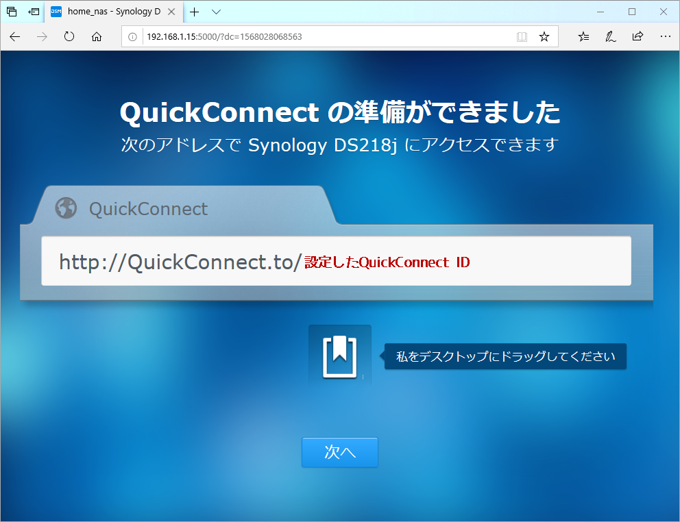QuickConnectのURL