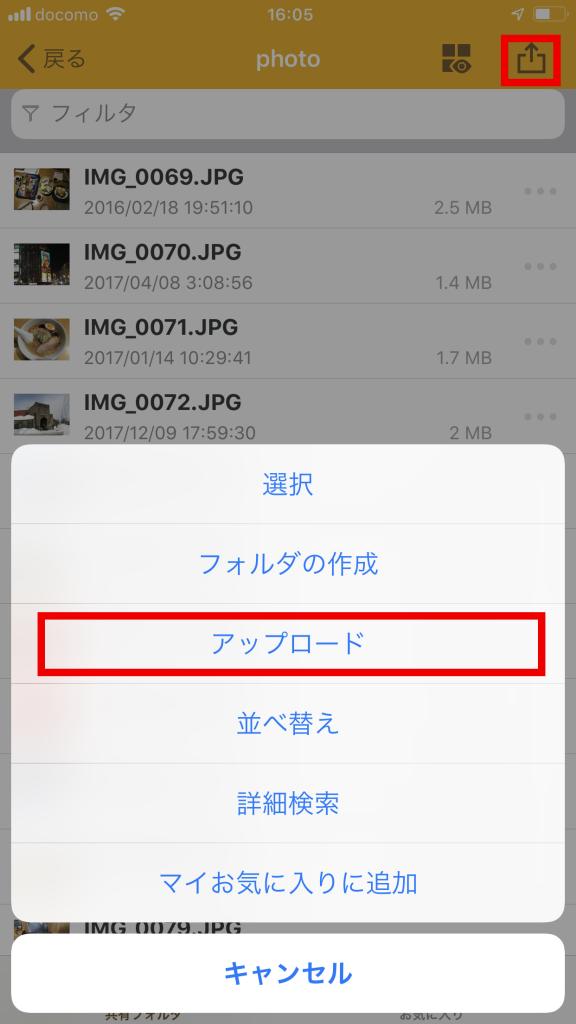 DS file アップロード