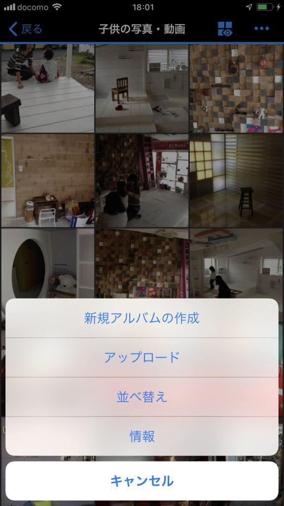 DS photoでのアップロード