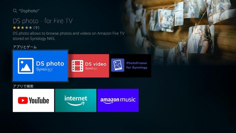 FireTV DSアプリ