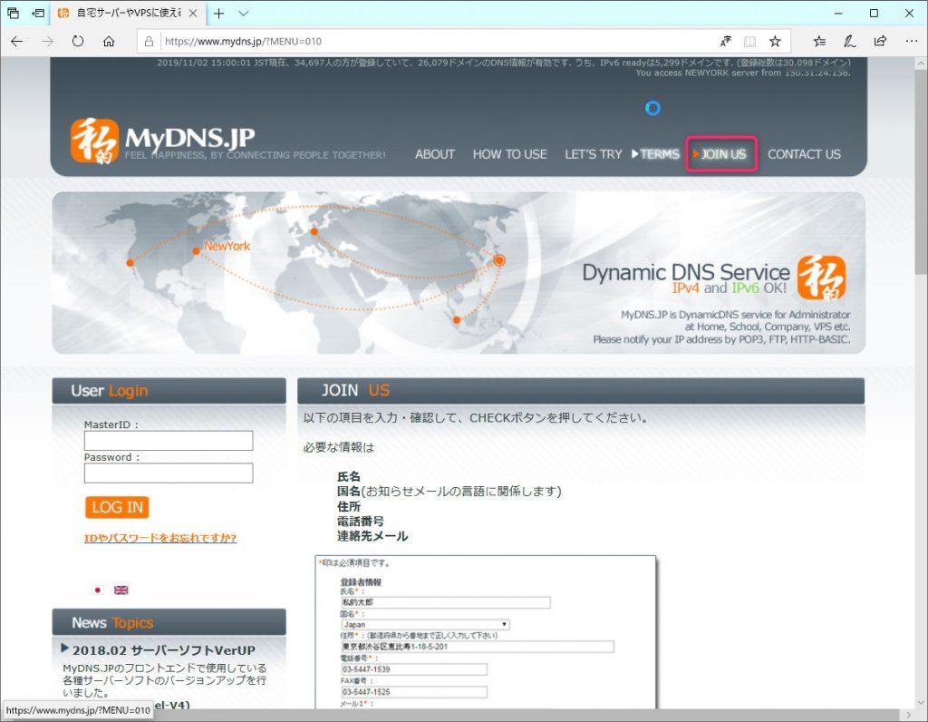 MyDNS.JP メニュー