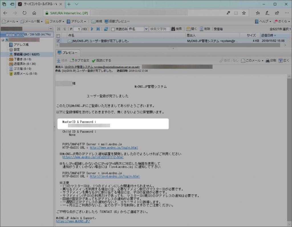 MyDNS.JPユーザ登録完了メール
