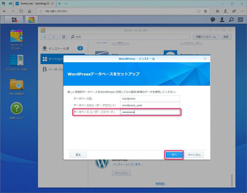 WordPressのDBパスワード入力