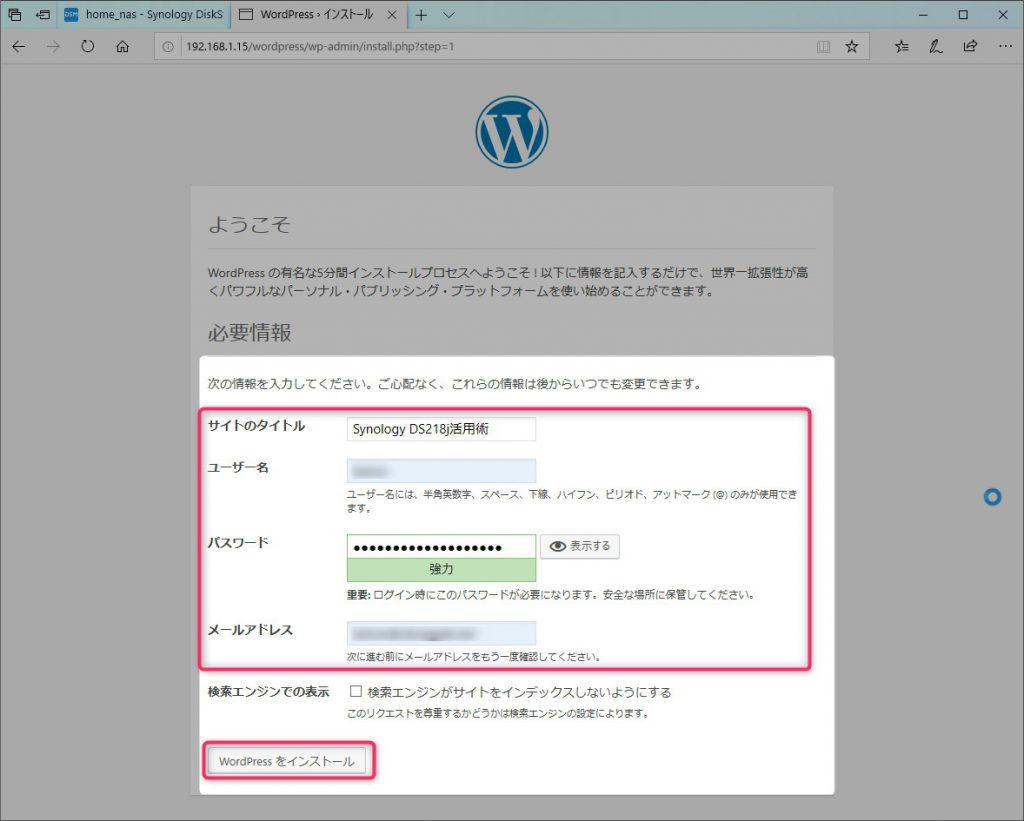 ブログサイト情報の入力