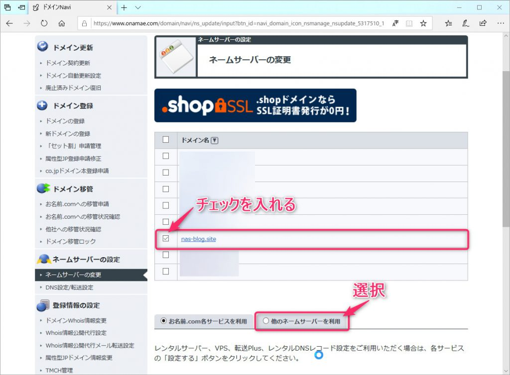 ネームサーバの変更対象ドメイン選択