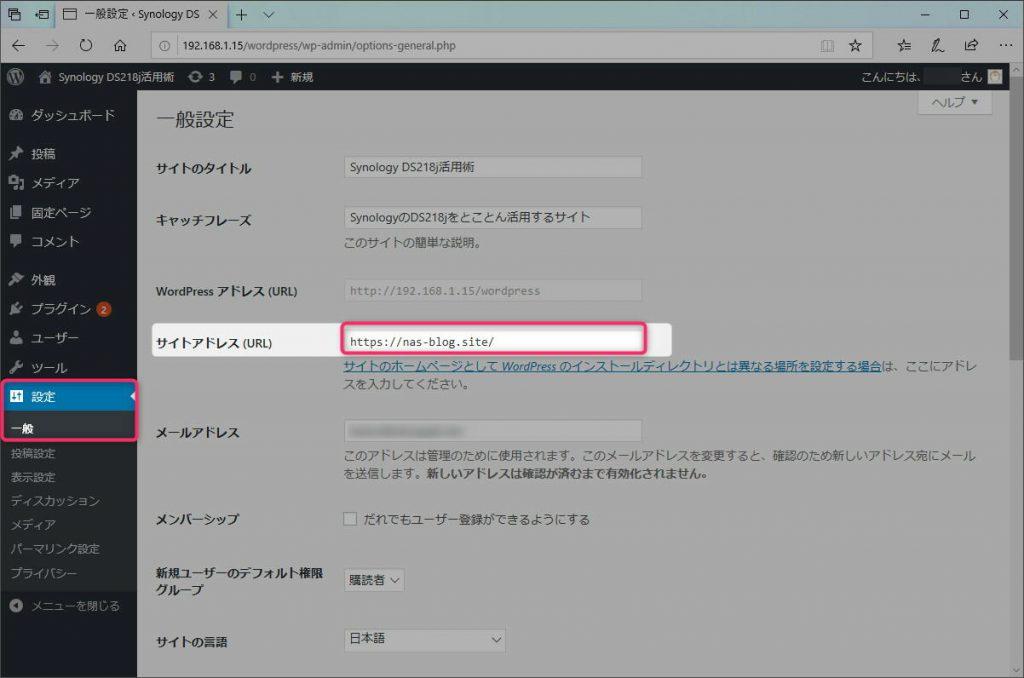 WordPress サイトアドレス(URL)の指定