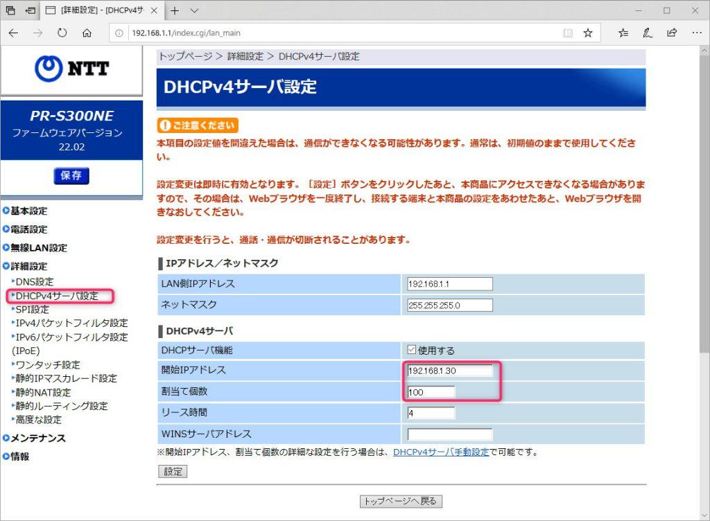 DHCPサーバ設定